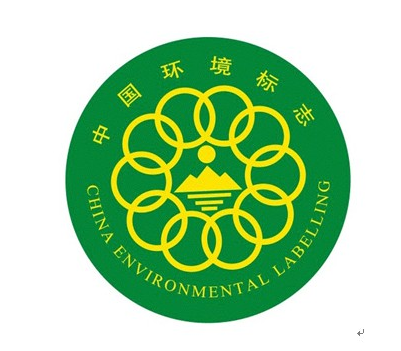 喜大普奔:我司获得中国环境标志认证证书